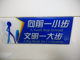 A sign over the urinals in the Urumqi airport. If you've ever been, you know the reason why. You often find bathrooms in Far East Asia with your nose.